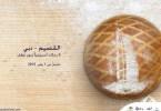 الخطوط السعودية القصيم دبي