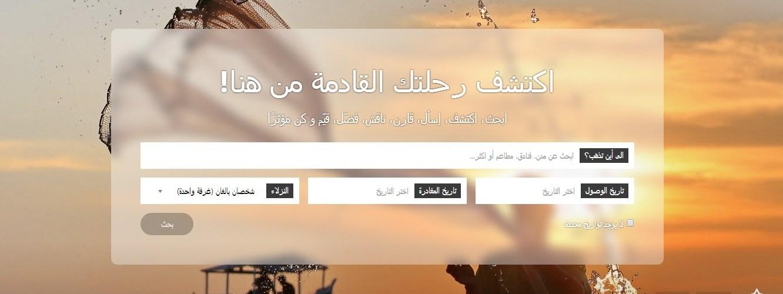 موسوعة المسافر منصة الكترونية اجتماعية للمعلومات السياحية