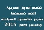 نتائج الدول العربية التي تضمنها تقرير تنافسية السياحة والسفر لعام 2015