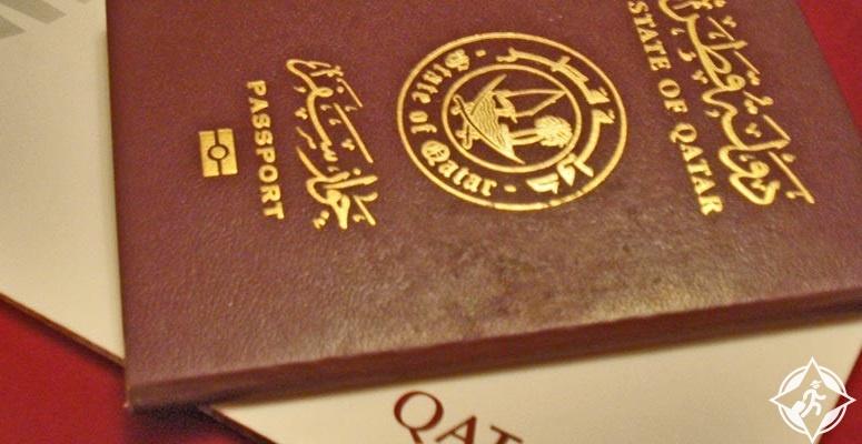 جواز السفر القطري