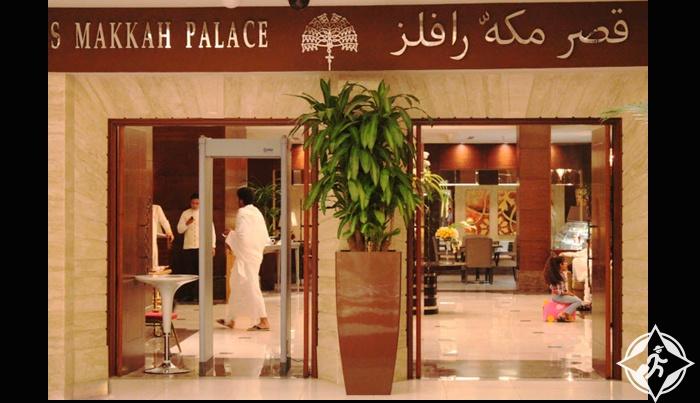 قصر مكة رافلز