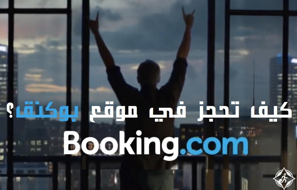 طريقة حجز الفنادق من موقع بوكنق Booking