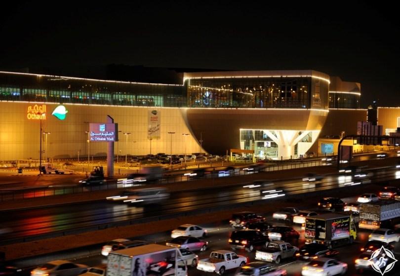 السعودية-الرياض-العثيم مول-مولات الرياض