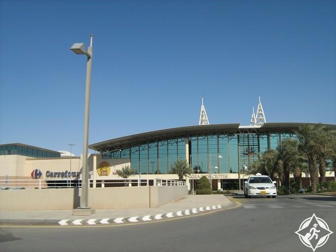 السعودية-الرياض-غرناطة مول-مولات الرياض