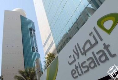 واي فاي مجاني من اتصالات للمقيمين في الإمارات طيلة أيام عيد الفطر