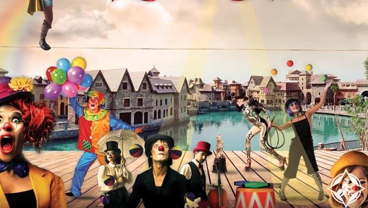 ريفرلاند دبي- سيرك على ضفاف النهر