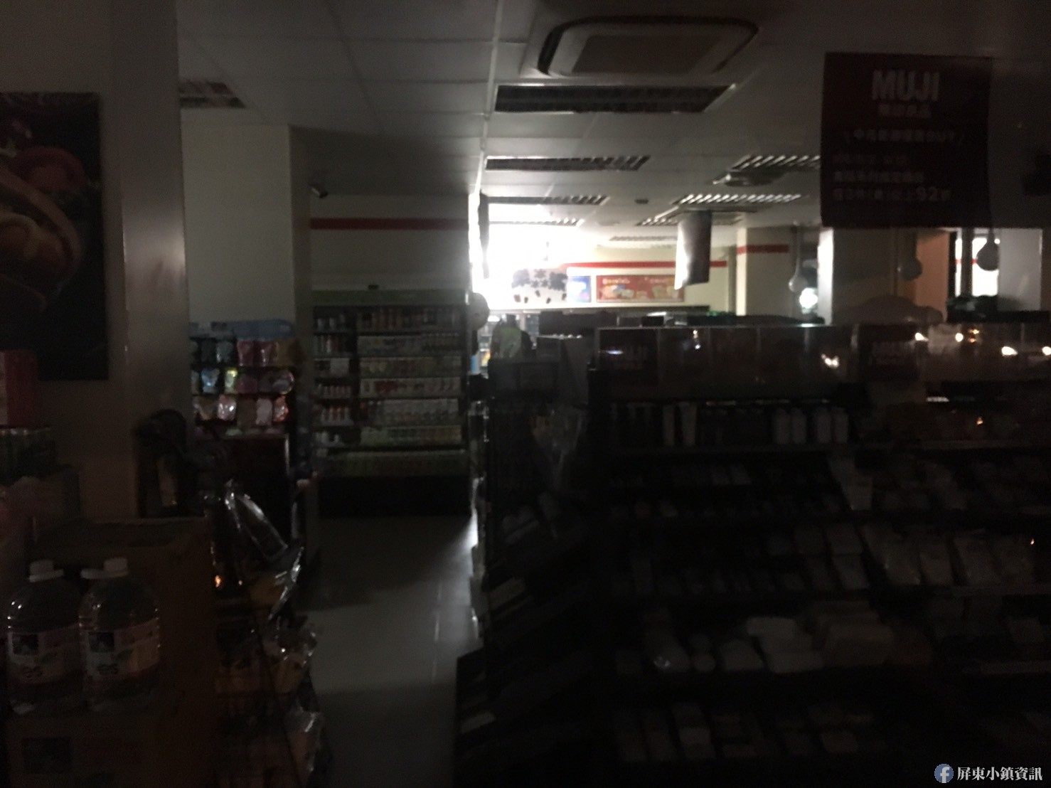 即時》屏東市區又停電 店家叫苦冰品解凍鐵捲門還放不下來-小鎮資訊掌握屏東資訊