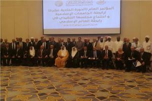 مدير الجامعة يشارك فى مؤتمر رابطة الجامعات الاسلامية بالسعودية في الفترة 18_19/أبريل 2019م: