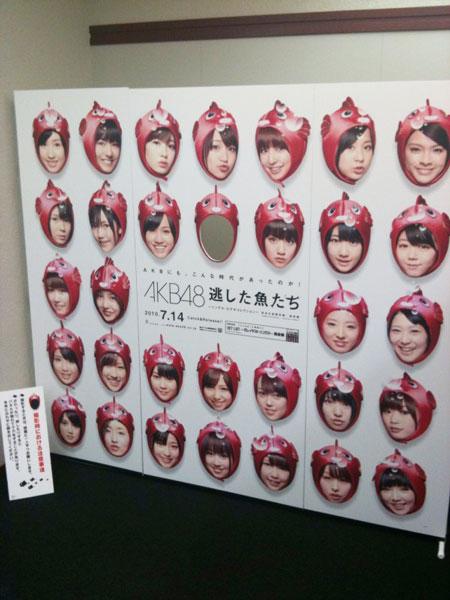 AKB48と記念撮影!?都内に巨大パネル出現!