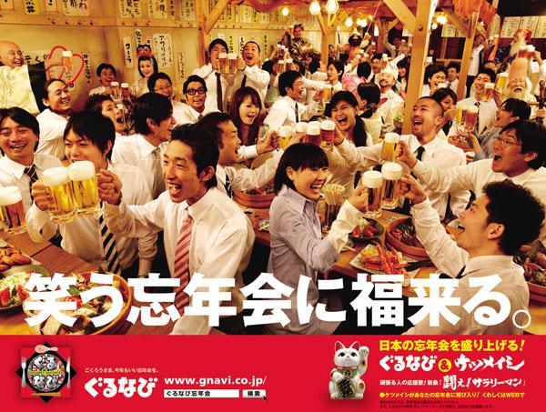 """""""笑う忘年会にケツ来る。""""ケツメイシと「ぐるなび」が日本の忘年会を盛り上げます!!"""