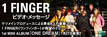ケツメイシプロデュースによる男女8人の音楽ユニット1 FINGER(ワンフィンガー)が待望のデビュー