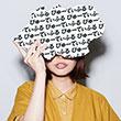 恋する想いや日常の葛藤を素直な言葉で紡いだ歌詞が秀逸!結成10周年を飾るオリジナルアルバム!『びゅー