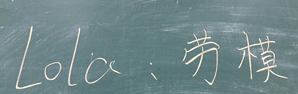 """Bill, one of my students, gave me this Chinese name. It's """"Lao Mo,"""" which means hard worker or labor model."""