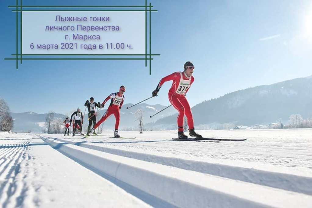 лыжные гокни - стадион в павловке - новости маркса
