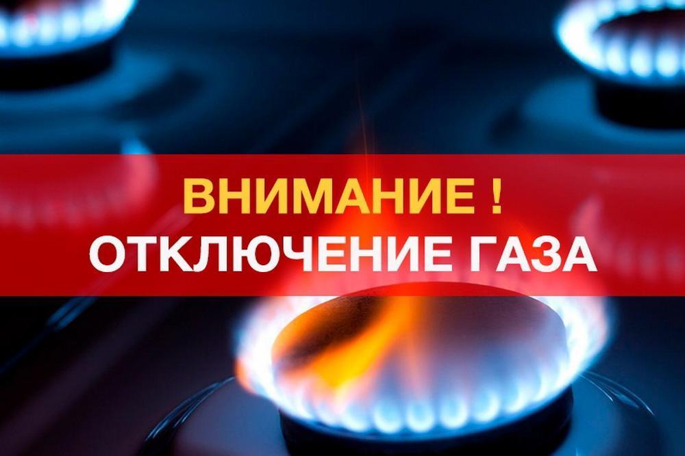 отключение газа в марксе - новости город маркс