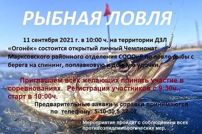 Завтра в Марксе пройдет чемпионат по рыбной ловле- нвосоит маркс