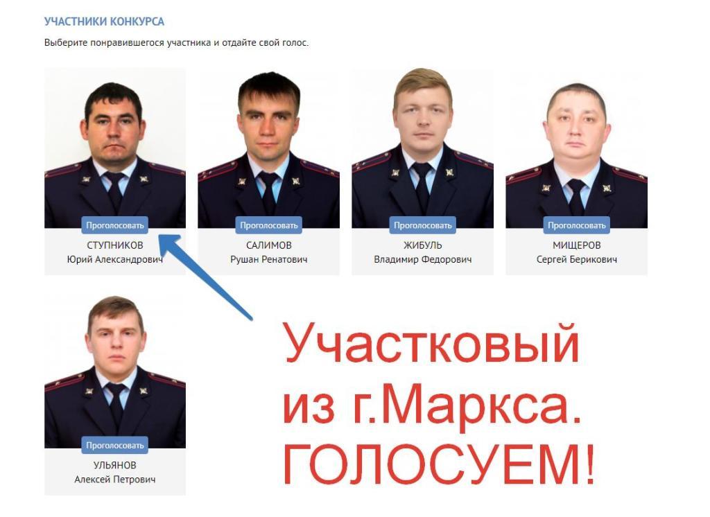 Поддержим голосом нашего участкового Юрия Ступникова! - новости маркс - голосованиеза участкового - народный участковый