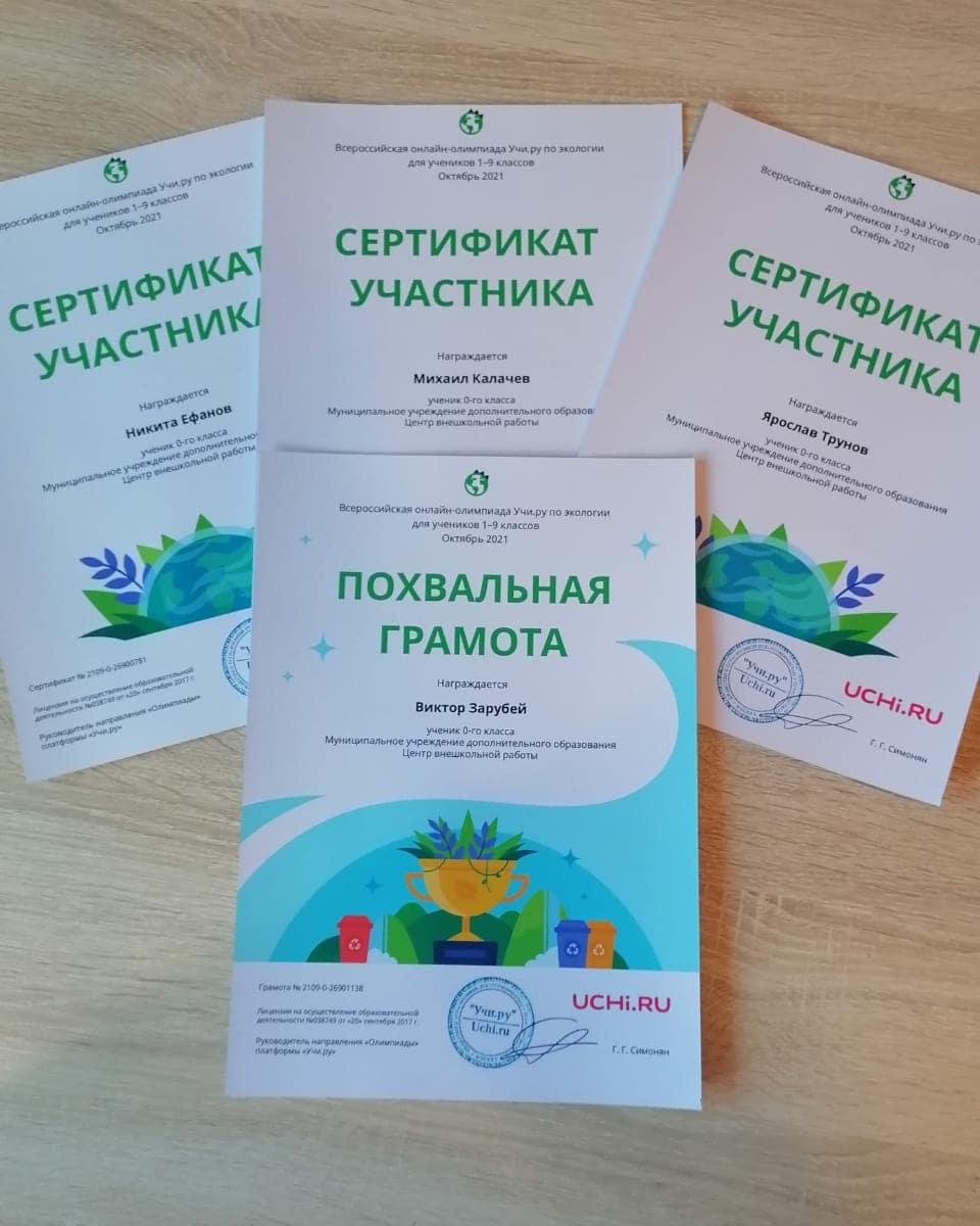 Воспитанники ЦВР приняли участие во Всероссийской олимпиаде по экологии - новости маркс