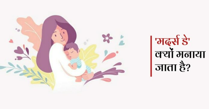 Mother's day : know why this is celebrated