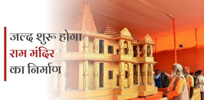 Ram Mandir : Construction of Ram temple will begin soon