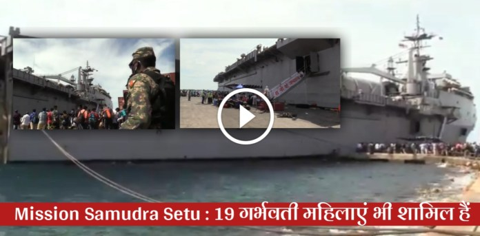 Mission Samudra Setu :INS Jalashwa to return with 698 Indians
