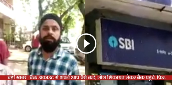 Viral video of Keshavpur branch of the State Bank of India