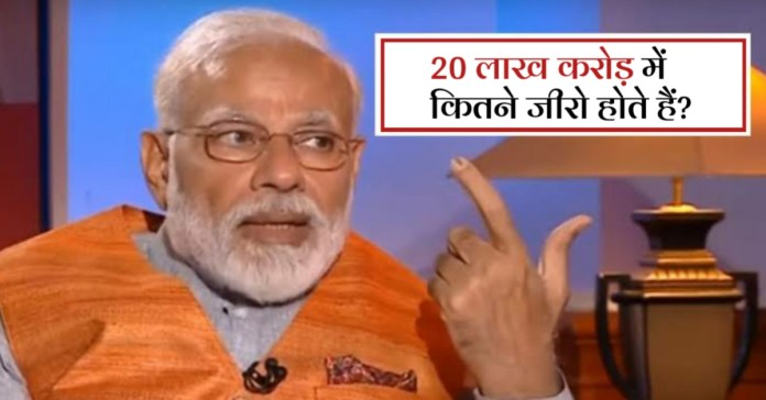 How many zeroes in 20 lakh Crore ? people confuse after PM Modi announces economic package