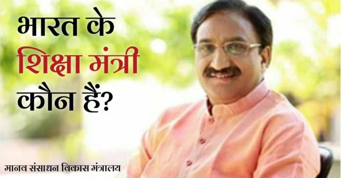 भारत के शिक्षा मंत्री कौन हैं? - Bharat ke Shiksha Mantri Kaun hai? - Education Minister