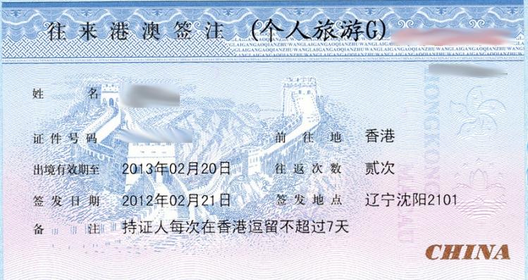 Tougher travel visa rules in Macau to affect gambling