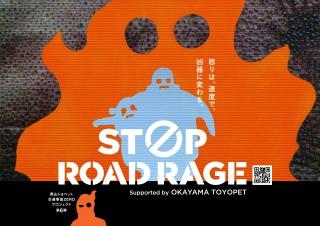 STOP ROAD RAGE(ストップロードレイジ)