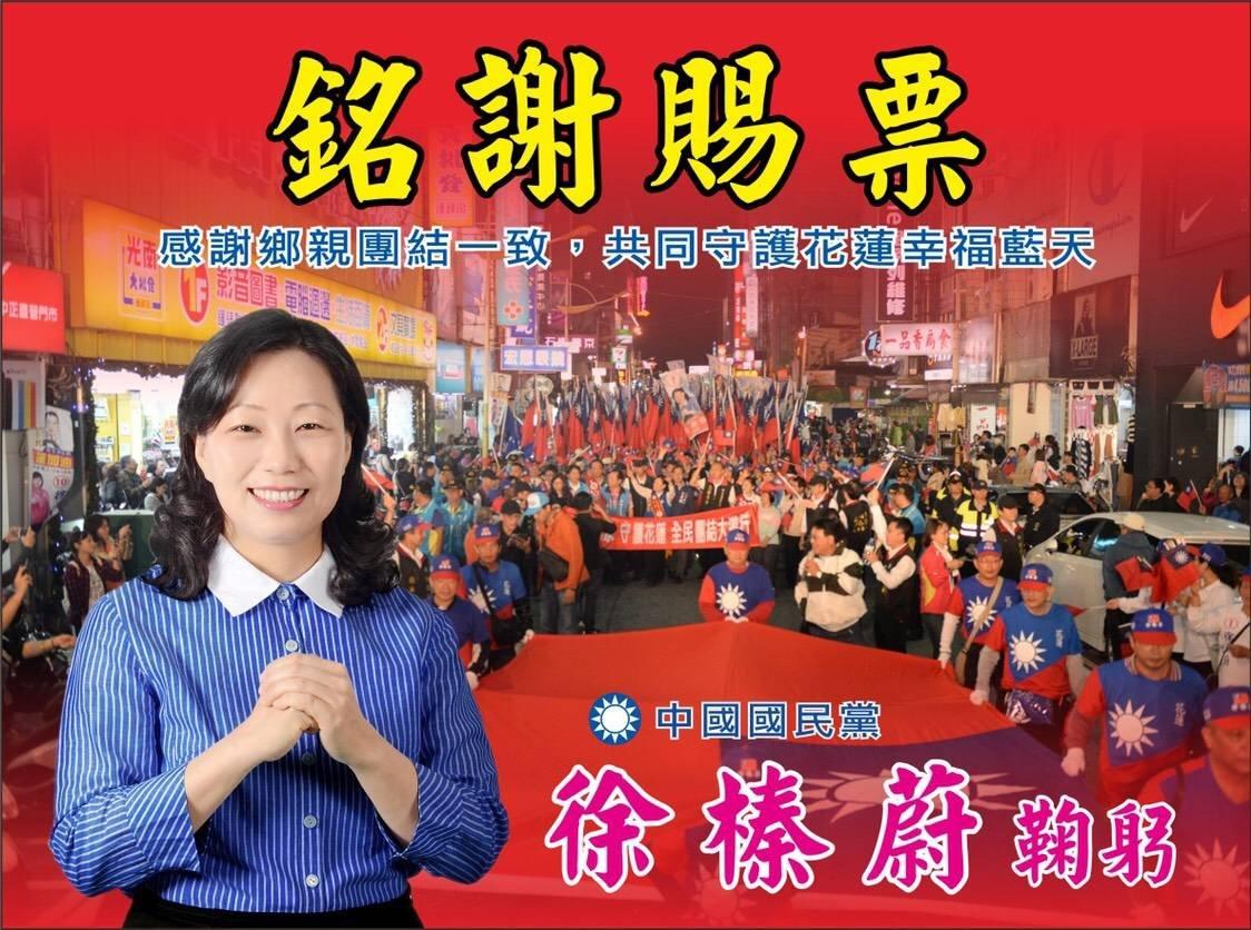 2018花蓮縣長,鄉鎮長與縣議員當選名單 – 花蓮新聞雲 news