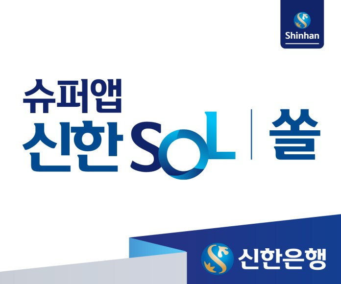 Shinhan-Bank-banner-ads