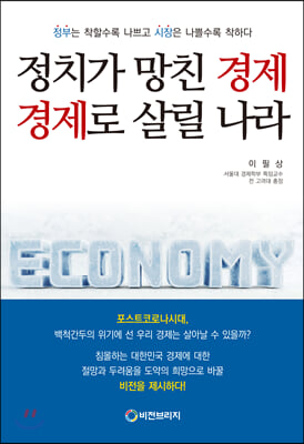 Book-review-Will-China-achieve-Pax-Sinica