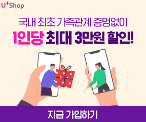 LG-Uplus-Banner-Ads
