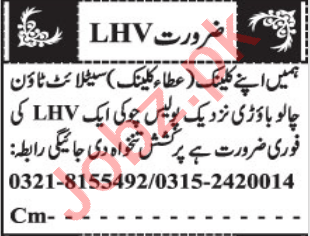 Lady Health Visitor & Lady Doctor Jobs 2021 in Quetta 2021 Job Advertisement Pakistan