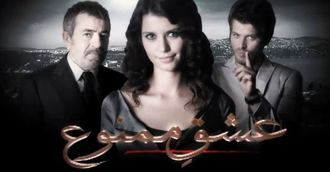Ishq-e-Mamnu Review – What's Special About This Famous Turkish Drama