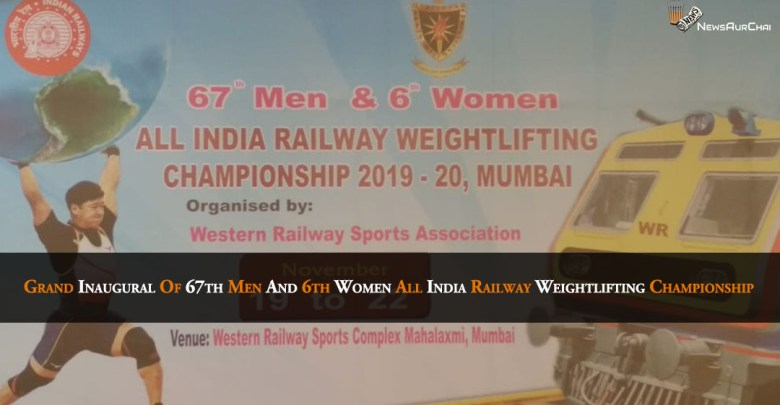 Photo of Grand Inaugural of 67th Men and 6th Women All India Railway Weightlifting Championship