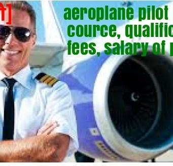 aeroplane pilot kaise bane - pilot banne ke liye kon sa cource kare qualification fees salary hindi
