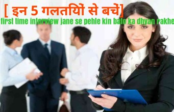 first time interview jane se pehle kin bato ka dhyan rakhe