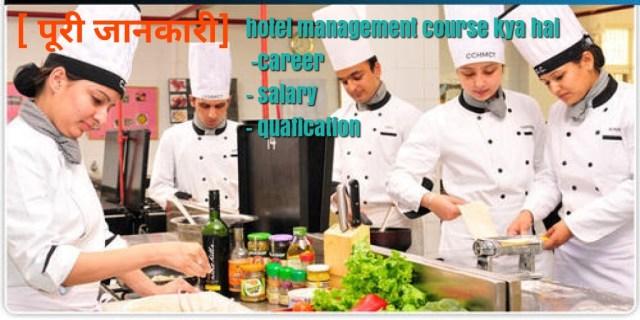 hotel management course kya hai in hindi – career kaise banaye salary quafication tips