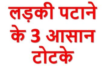 ladki ko patane ke totke - ladki patane ka jadu tona hindi ladki ko patane ke totke