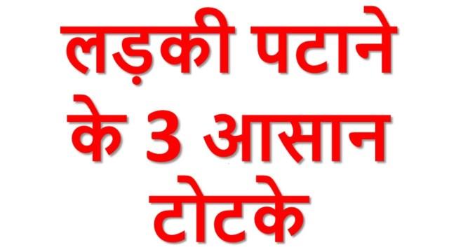 ladki ko patane ke totke – ladki patane ka jadu tona hindi ladki ko patane ke totke