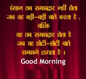 Good Morning hindi sms for Friends 140 words 2