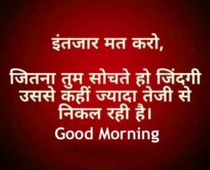 Good Morning hindi sms for Friends 140 words 6
