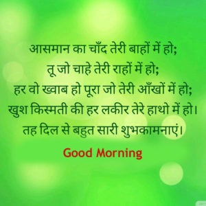 Good Morning hindi sms for Friends 140 words 8
