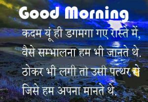 Good Morning image sms for Friends in hindi 12