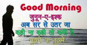 Good Morning image sms for Friends in hindi 9