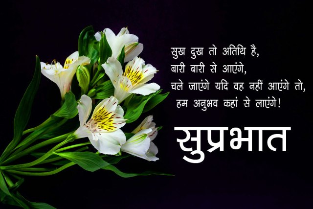 Good Morning sms for Friends in hindi images 11