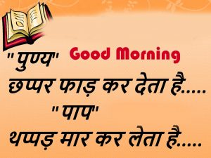 Good Morning sms for Friends in hindi images 4