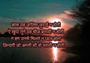 True Love Hindi Shayari Hi 300x209 1
